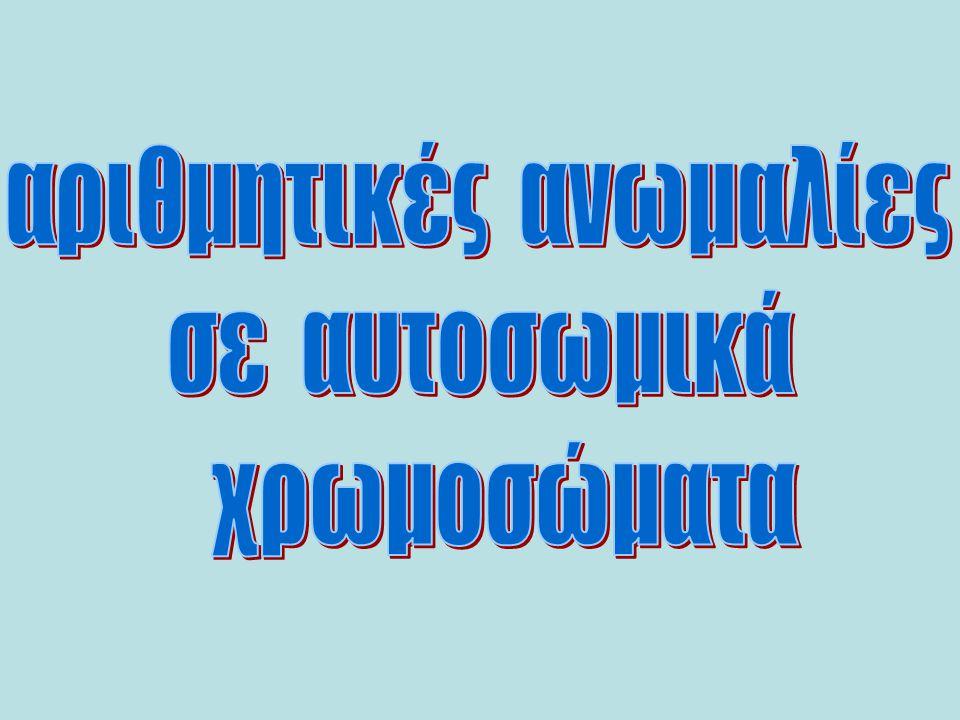 τρισωμία ΧΧΧ ( 44 XXX-triple X) τρισωμία ΧΥΥ (44 ΧΥΥ)