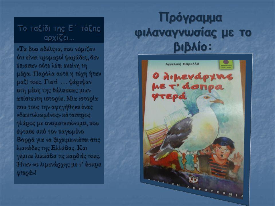 Το ταξίδι της Ε΄ τάξης αρχίζει… Πρόγραμμα φιλαναγνωσίας με το βιβλίο: Πρόγραμμα φιλαναγνωσίας με το βιβλίο: «Τα δυο αδέλφια, που νόμιζαν ότι είναι τρο