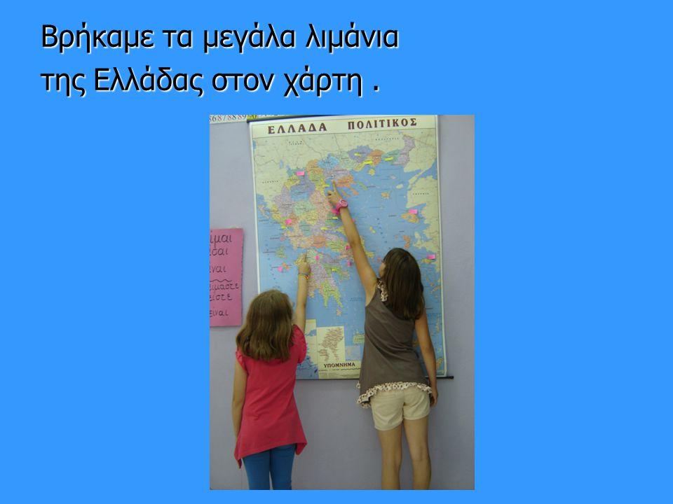 Βρήκαμε τα μεγάλα λιμάνια της Ελλάδας στον χάρτη.
