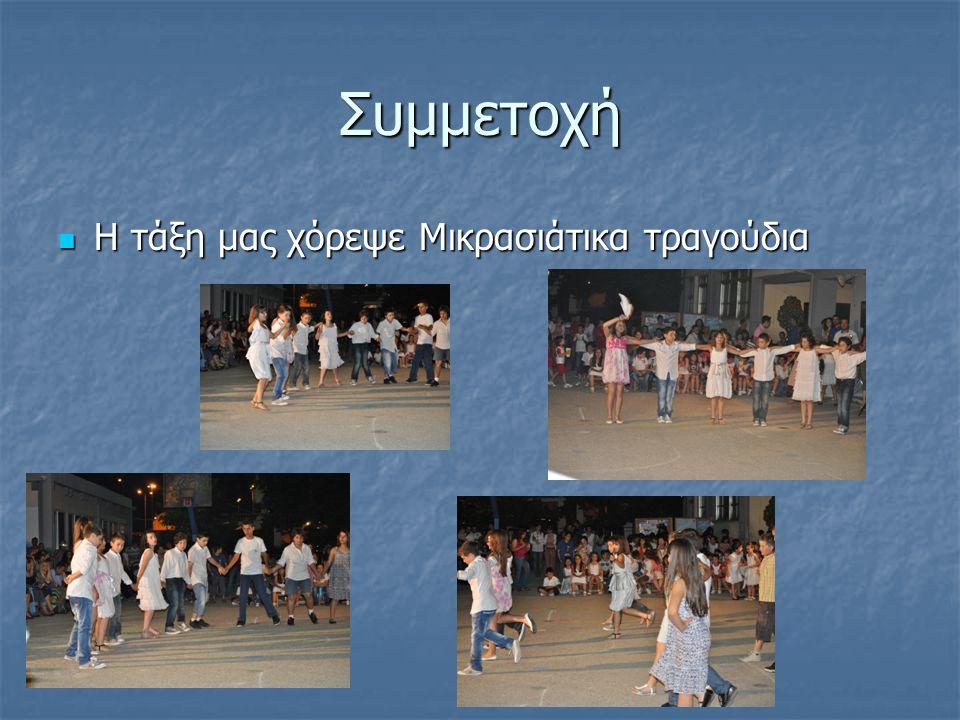 Συμμετοχή Η τάξη μας χόρεψε Μικρασιάτικα τραγούδια Η τάξη μας χόρεψε Μικρασιάτικα τραγούδια