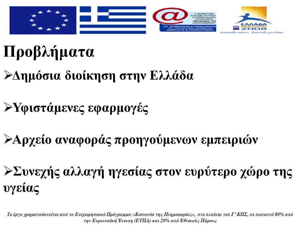 Το έργο χρηματοδοτείται από το Επιχειρησιακό Πρόγραμμα «Κοινωνία της Πληροφορίας», στο πλαίσιο του Γ' ΚΠΣ, σε ποσοστό 80% από την Ευρωπαϊκή Ένωση (ΕΤΠΑ) και 20% από Εθνικούς Πόρους Προβλήματα  Δημόσια διοίκηση στην Ελλάδα  Υφιστάμενες εφαρμογές  Αρχείο αναφοράς προηγούμενων εμπειριών  Συνεχής αλλαγή ηγεσίας στον ευρύτερο χώρο της υγείας