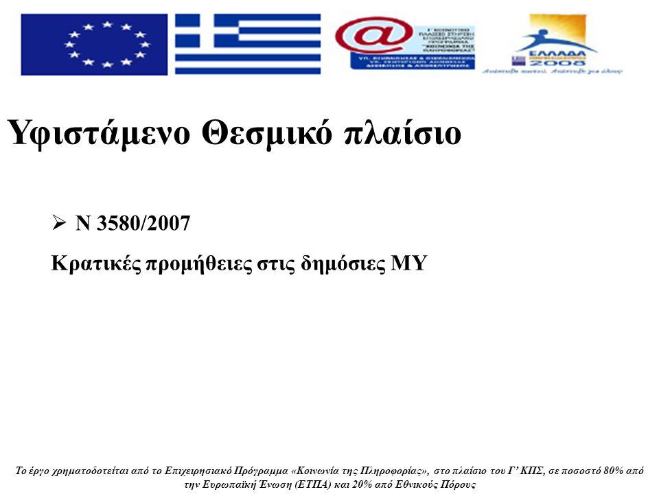 Το έργο χρηματοδοτείται από το Επιχειρησιακό Πρόγραμμα «Κοινωνία της Πληροφορίας», στο πλαίσιο του Γ' ΚΠΣ, σε ποσοστό 80% από την Ευρωπαϊκή Ένωση (ΕΤΠΑ) και 20% από Εθνικούς Πόρους Υφιστάμενο Θεσμικό πλαίσιο  ΠΔ 108/1993 Λειτουργία νοσοκομειακού Φαρμακείου