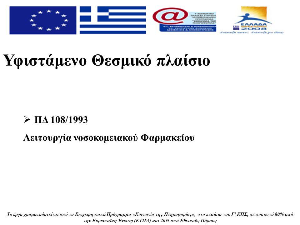 Το έργο χρηματοδοτείται από το Επιχειρησιακό Πρόγραμμα «Κοινωνία της Πληροφορίας», στο πλαίσιο του Γ' ΚΠΣ, σε ποσοστό 80% από την Ευρωπαϊκή Ένωση (ΕΤΠΑ) και 20% από Εθνικούς Πόρους Υφιστάμενο Θεσμικό πλαίσιο  Ν 2362/1995 (Δημόσιο Λογιστικό) Από τους πλέον σημαντικούς νόμους.