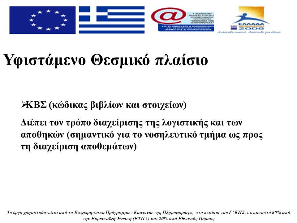 Το έργο χρηματοδοτείται από το Επιχειρησιακό Πρόγραμμα «Κοινωνία της Πληροφορίας», στο πλαίσιο του Γ' ΚΠΣ, σε ποσοστό 80% από την Ευρωπαϊκή Ένωση (ΕΤΠΑ) και 20% από Εθνικούς Πόρους Υφιστάμενο Θεσμικό πλαίσιο  Ν 2472/1997 Προστασία του ατόμου από την επεξεργασία δεδομένων προσωπικού χαρακτήρα  ΠΔ 146/2003 Διέπει τις αρχές εφαρμογής του διπλογραφικού λογιστικού συστήματος στις δημόσιες ΜΥ