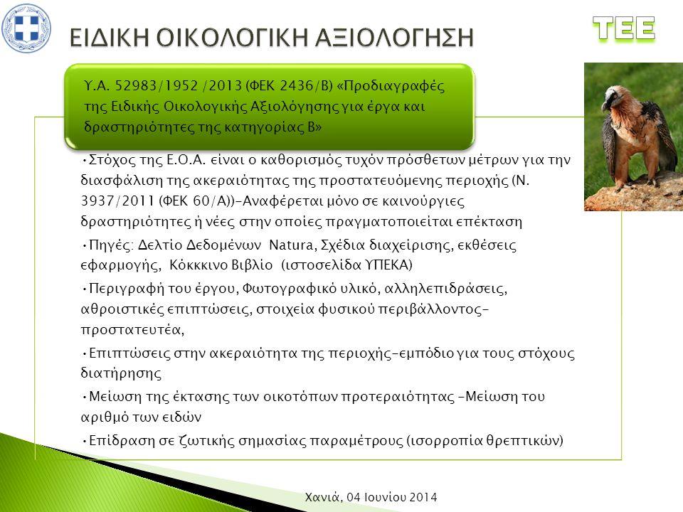 Στόχος της Ε.Ο.Α. είναι ο καθορισμός τυχόν πρόσθετων μέτρων για την διασφάλιση της ακεραιότητας της προστατευόμενης περιοχής (Ν. 3937/2011 (ΦΕΚ 60/Α))