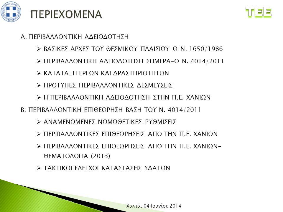 Ν.3010/2002 (ΦΕΚ 91/Α) «Εναρμόνιση του ν. 1650/86 με τις οδηγίες 97/11/ΕΕ και 96/61/ΕΕ….» Ν.