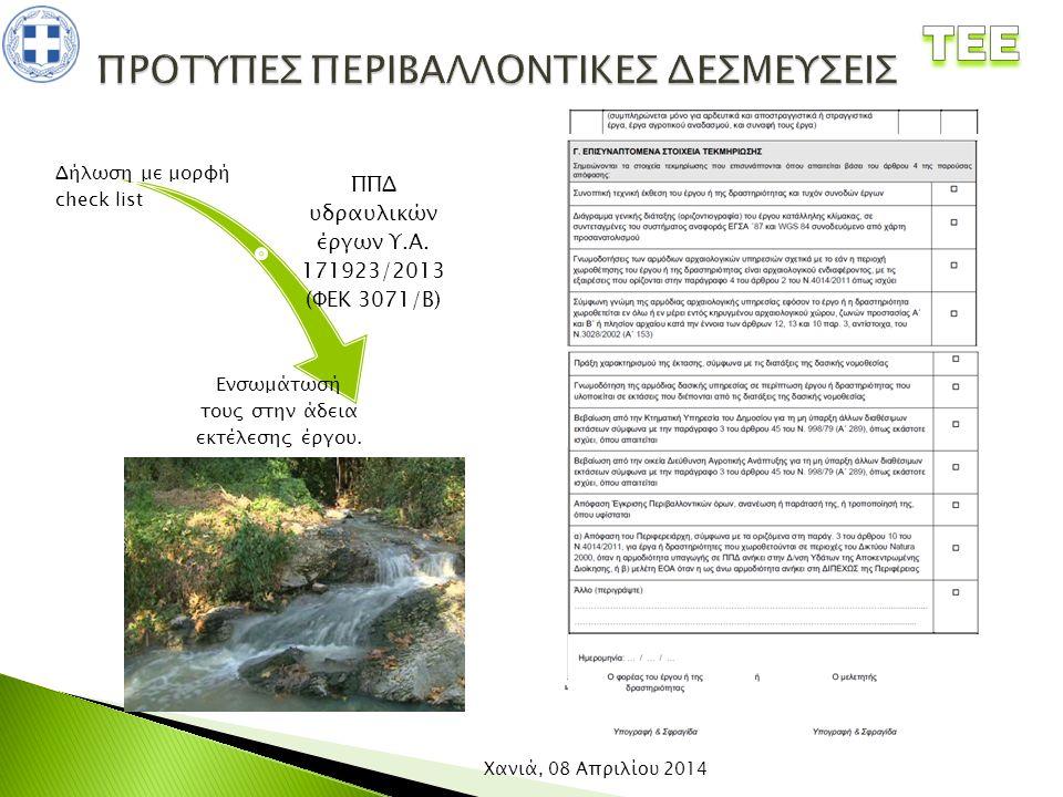 ΠΠΔ υδραυλικών έργων Υ.Α. 171923/2013 (ΦΕΚ 3071/Β) Δήλωση με μορφή check list Ενσωμάτωσή τους στην άδεια εκτέλεσης έργου. Χανιά, 08 Απριλίου 2014
