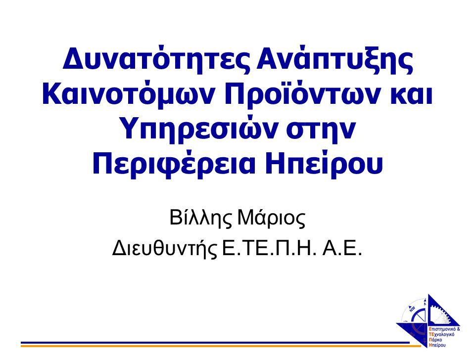 Πόλος Καινοτομίας Ηπείρου Σύντομα θα προκηρυχθεί από την ΓΓΕΤ πρόγραμμα για την δημιουργία Περιφερειακών Πόλων Καινοτομίας Σκοπός: Δημιουργία βασικού κορμού δικτύου καινοτομίας στην Ελλάδα με θεματική εξειδίκευση ανά περιφέρεια Φορέας: Ο φορέας που θα δημιουργηθεί θα αναλάβει τον συντονισμό των δράσεων και την χάραξη του στρατηγικού στόχου σε περιφερειακό επίπεδο Δυνατότητες: Η περιφέρεια Ηπείρου έχει όλα τα προσόντα για την διεκδίκηση του Π.Κ.Η.