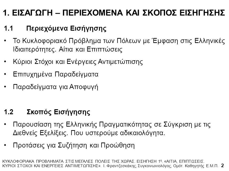 1. ΕΙΣΑΓΩΓΗ – ΠΕΡΙΕΧΟΜΕΝΑ ΚΑΙ ΣΚΟΠΟΣ ΕΙΣΗΓΗΣΗΣ 1.1Περιεχόμενα Εισήγησης Το Κυκλοφοριακό Πρόβλημα των Πόλεων με Έμφαση στις Ελληνικές Ιδιαιτερότητες. Α