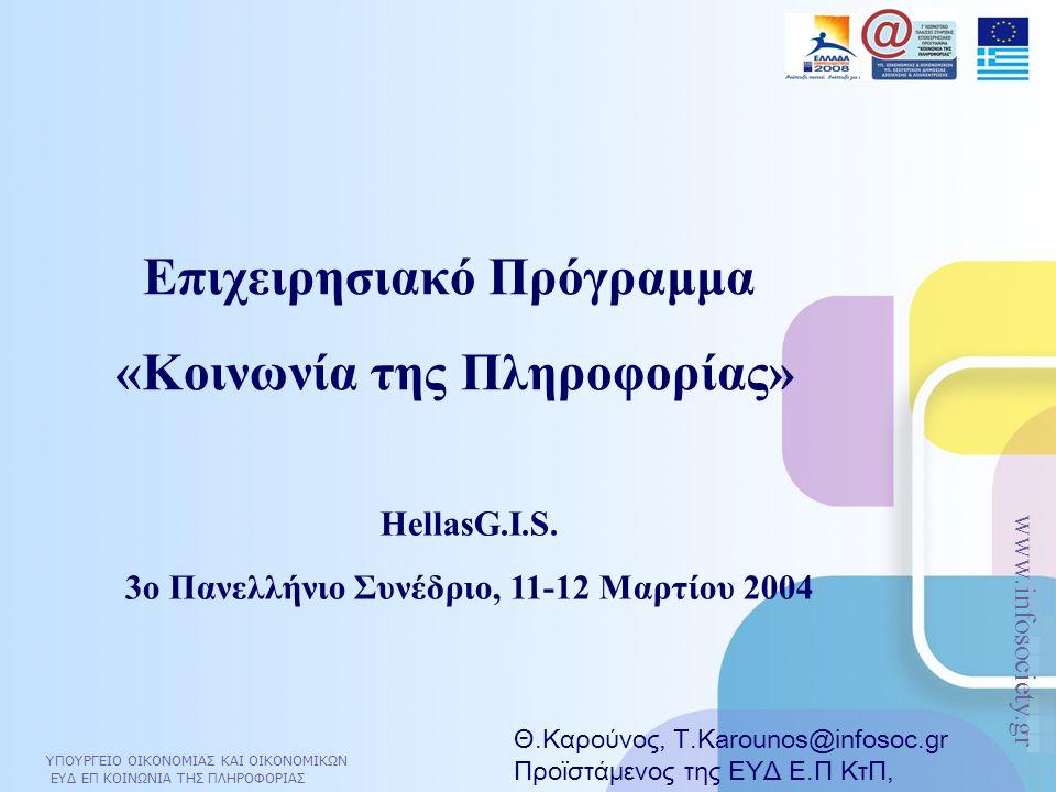 ΥΠΟΥΡΓΕΙΟ ΟΙΚΟΝΟΜΙΑΣ ΚΑΙ ΟΙΚΟΝΟΜΙΚΩΝ ΕΥΔ ΕΠ ΚΟΙΝΩΝΙΑ ΤΗΣ ΠΛΗΡΟΦΟΡΙΑΣ www.infosociety.gr Ποιο είναι το Επιχειρησιακό Πρόγραμμα «Κοινωνία της Πληροφορίας» Καινοτόμο πολυτομεακό οριζόντιο πρόγραμμα Αποτελεί τη βάση για την υλοποίηση της ψηφιακής σύγκλισης, σύμφωνα με: oE- Europe Initiative, Λισσαβόνα, Δεκέμβριος 1999 oΣχέδιο Δράσης E- Europe 2002, Φέϊρα, Ιούνιος 2000 oΣχέδιο Δράσης E- Europe 2005, Σεβίλλη, Ιούνιος 2002 Διαπερνά όλους τους φορείς ΔΔ ( 29 Γενικές Γραμματείες )