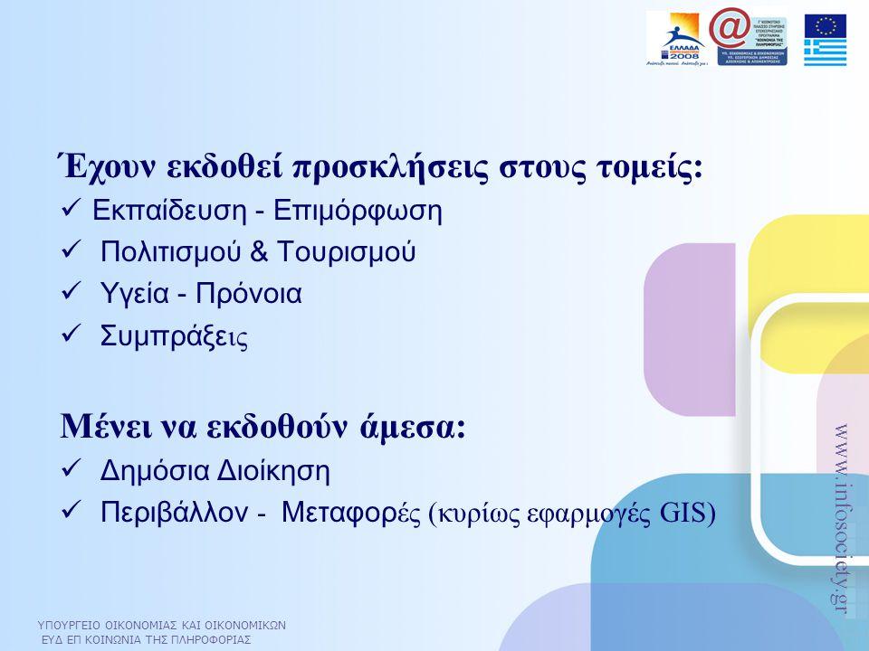 ΥΠΟΥΡΓΕΙΟ ΟΙΚΟΝΟΜΙΑΣ ΚΑΙ ΟΙΚΟΝΟΜΙΚΩΝ ΕΥΔ ΕΠ ΚΟΙΝΩΝΙΑ ΤΗΣ ΠΛΗΡΟΦΟΡΙΑΣ www.infosociety.gr Περιβάλλον - Μεταφορ ές Εφαρμογές GIS στην Τοπική Αυτοδιοίκηση Δημόσια Διαβούλευση για την επιλογή έτοιμων εφαρμογών που θα διατεθούν με τα βασικά ψηφιακά υπόβαθρα (στ ον δικτυακό τόπο της ΚτΠ www.infosociety.gr από τις 22/03/2004 μέχρι 26/04/2004) www.infosociety.gr Σύστημα διαχείρισης συλλογής απορριμμάτων Σύστημα διαχείρισης δικτύων κοινής ωφέλειας (ύδρευση, αποχέτευση) Οδηγός πόλης στο διαδίκτυο Σύστημα διαχείρισης θεμάτων σχετικά με την κυκλοφορία / συγκοινωνίες Σύστημα χαρτογράφησης ηχορύπανσης σε αστικούς χώρους