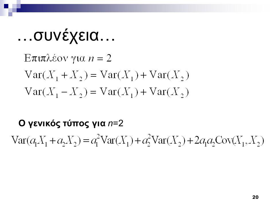 20 …συνέχεια… Ο γενικός τύπος για n=2