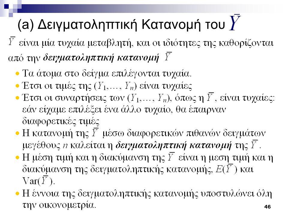 46 (a) Δειγματοληπτική Κατανομή του