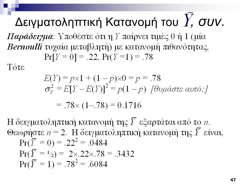 47 Δειγματοληπτική Κατανομή του, συν.