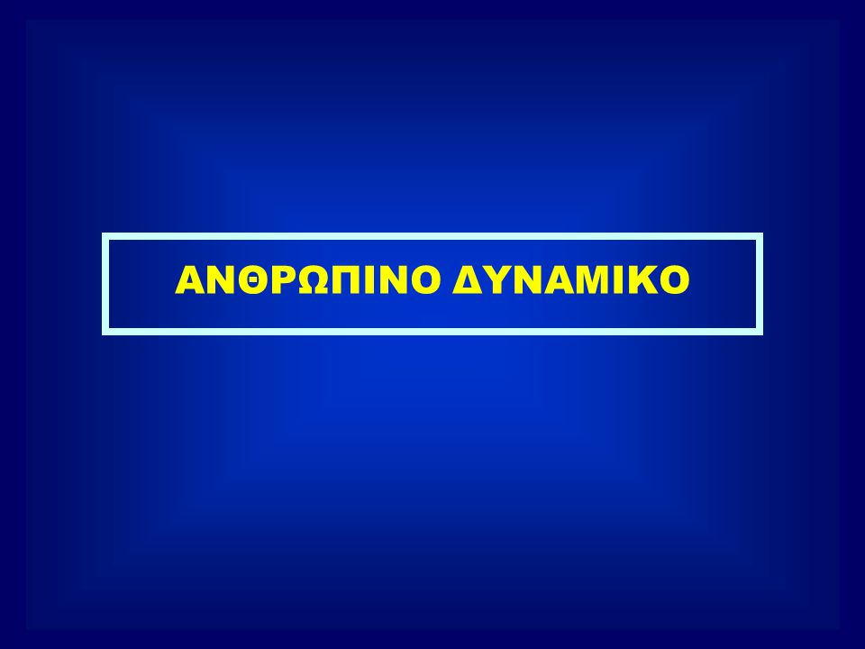 ΑΝΘΡΩΠΙΝΟ ΔΥΝΑΜΙΚΟ