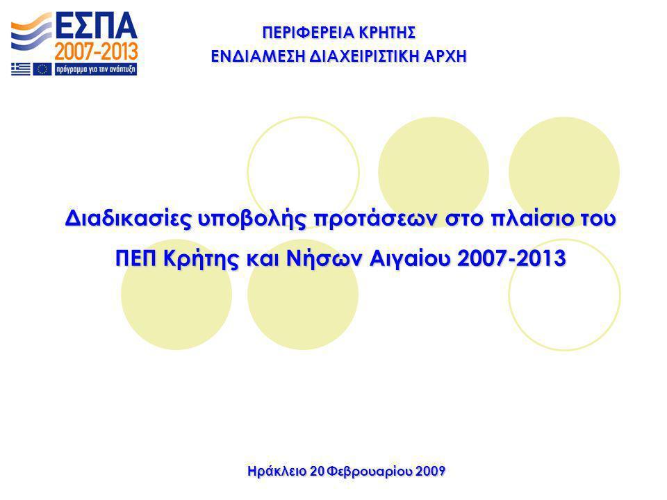 ΠΕΡΙΦΕΡΕΙΑ ΚΡΗΤΗΣ ΕΝΔΙΑΜΕΣΗ ΔΙΑΧΕΙΡΙΣΤΙΚΗ ΑΡΧΗ Διαδικασίες Υποβολής Προτάσεων στο ΠΕΠ ΚΝΑ 2007-2013 - Ηράκλειο 20 Φεβρουαρίου 2009 ΠΕΠ Κρήτης και Νήσων Αιγαίου 2007-2013 12 Άξονες Προτεραιότητας εκ των οποίων οι 4 αφορούν στην Κρήτη Συνολική Δημόσια Δαπάνη : 1.325.000.178 ΕΥΡΩ Χρηματοδότηση από το ΕΤΠΑ : 871.300.178 ΕΥΡΩ Συνολική Δαπάνη που αφορά την Κρήτη 564.000.000 ή το 42,57% του συνόλου του ΠΕΠ ΚΝΑ