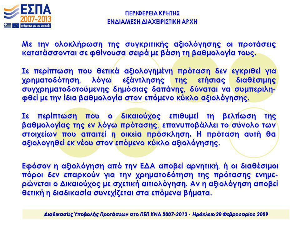 ΠΕΡΙΦΕΡΕΙΑ ΚΡΗΤΗΣ ΕΝΔΙΑΜΕΣΗ ΔΙΑΧΕΙΡΙΣΤΙΚΗ ΑΡΧΗ Διαδικασίες Υποβολής Προτάσεων στο ΠΕΠ ΚΝΑ 2007-2013 - Ηράκλειο 20 Φεβρουαρίου 2009 Με την ολοκλήρωση τ