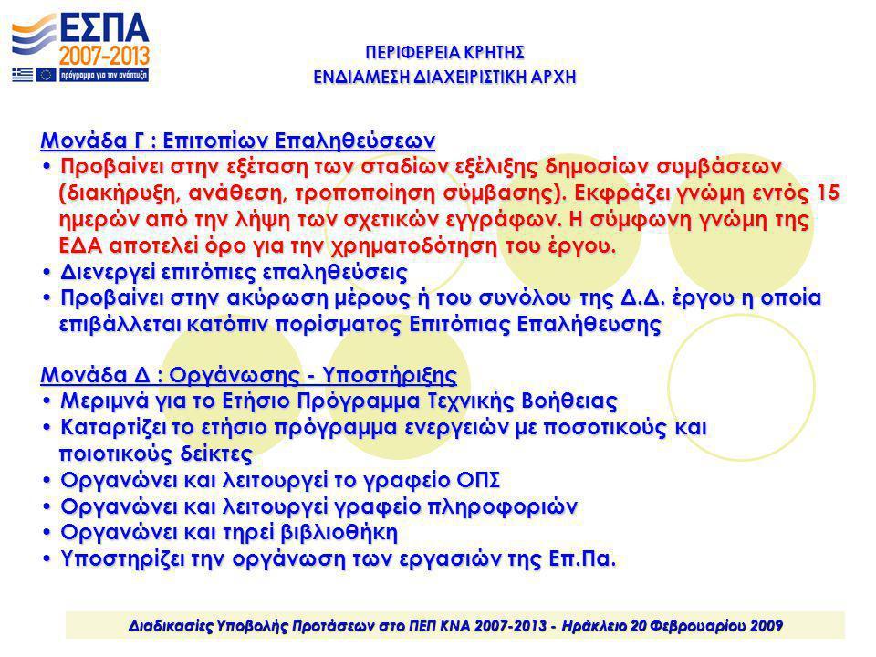 ΠΕΡΙΦΕΡΕΙΑ ΚΡΗΤΗΣ ΕΝΔΙΑΜΕΣΗ ΔΙΑΧΕΙΡΙΣΤΙΚΗ ΑΡΧΗ Διαδικασίες Υποβολής Προτάσεων στο ΠΕΠ ΚΝΑ 2007-2013 - Ηράκλειο 20 Φεβρουαρίου 2009 Διαδικασίες Υποβολής - Υλοποίησης Προτάσεων Εξειδίκευση Κωδικού Θέματος Προτεραιότητας ΥΠΟΙΟ - Διαχειριστική Αρχή ΠΕΠ Έκδοση Απόφασης Εκχώρησης Προετοιμασία Προκήρυξης