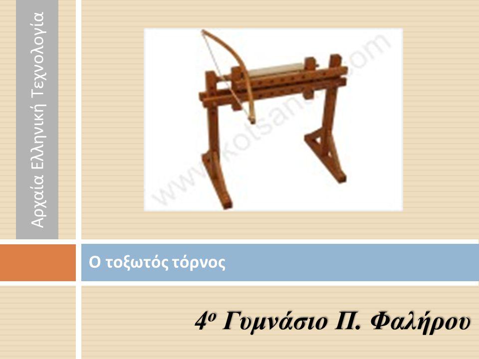 Ο τοξωτός τόρνος 4 ο Γυμνάσιο Π. Φαλήρου Αρχαία Ελληνική Τεχνολογία
