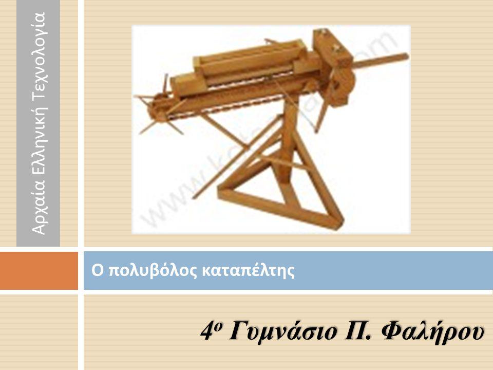 Ο πολυβόλος καταπέλτης 4 ο Γυμνάσιο Π. Φαλήρου Αρχαία Ελληνική Τεχνολογία