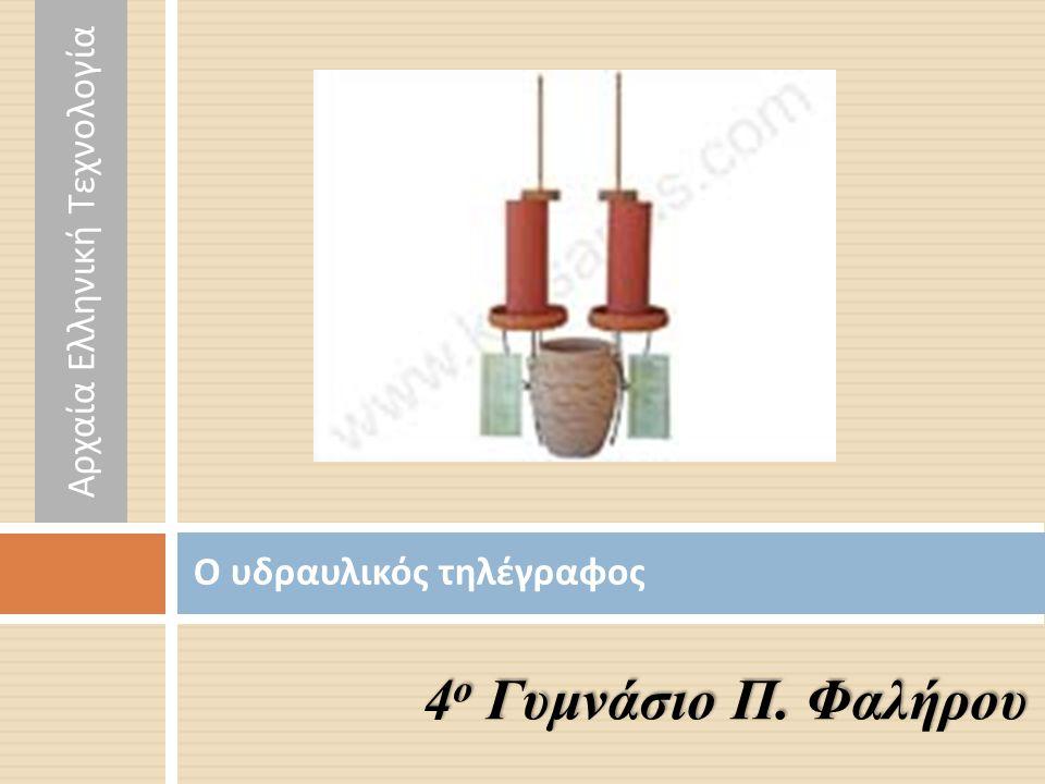 Ο υδραυλικός τηλέγραφος 4 ο Γυμνάσιο Π. Φαλήρου Αρχαία Ελληνική Τεχνολογία