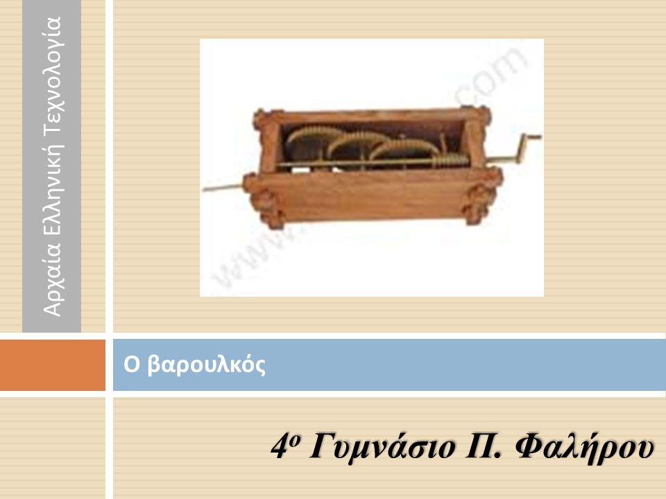 Ο βαρουλκός 4 ο Γυμνάσιο Π. Φαλήρου Αρχαία Ελληνική Τεχνολογία