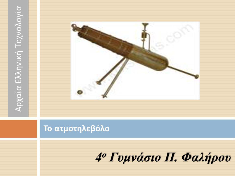Το ατμοτηλεβόλο 4 ο Γυμνάσιο Π. Φαλήρου Αρχαία Ελληνική Τεχνολογία