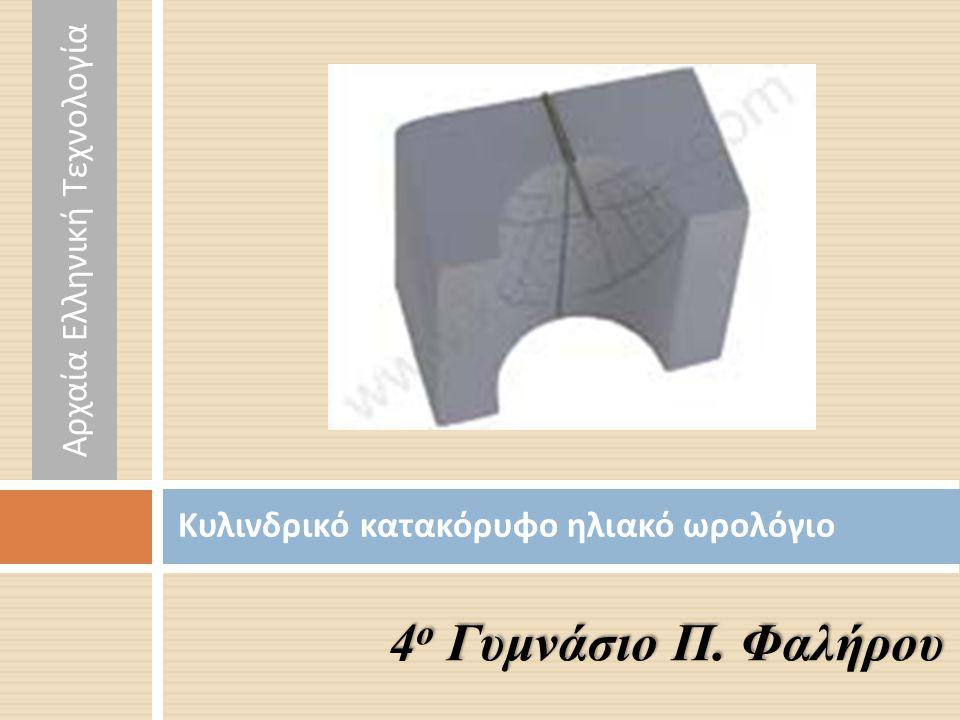 Κυλινδρικό κατακόρυφο ηλιακό ωρολόγιο 4 ο Γυμνάσιο Π. Φαλήρου Αρχαία Ελληνική Τεχνολογία