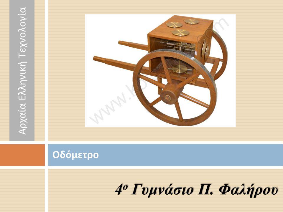 Οδόμετρο 4 ο Γυμνάσιο Π. Φαλήρου Αρχαία Ελληνική Τεχνολογία
