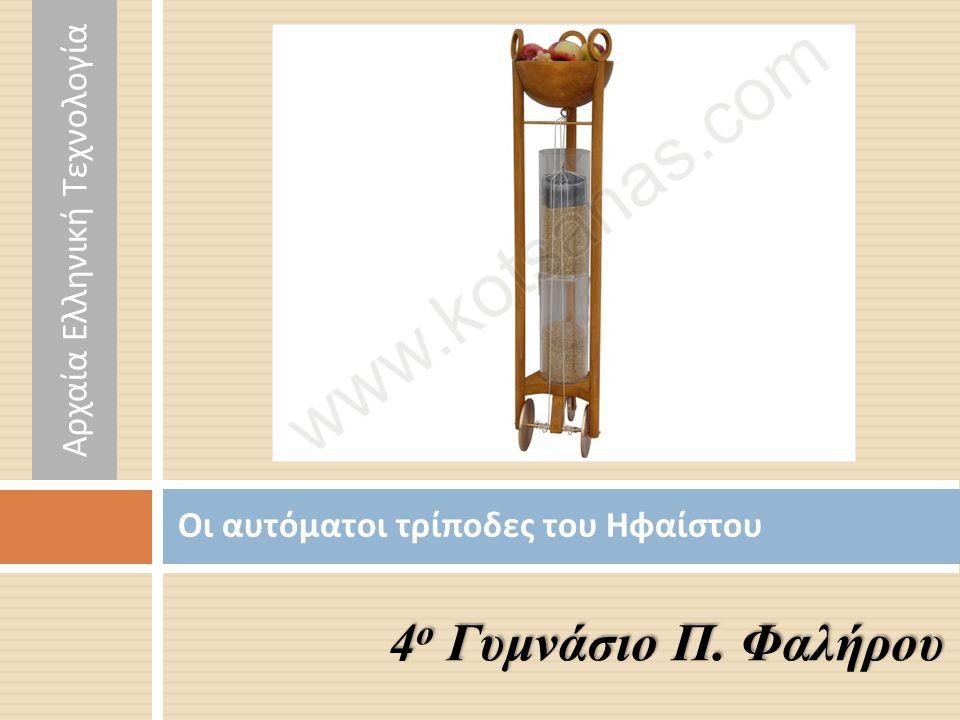 Οι αυτόματοι τρίποδες του Ηφαίστου 4 ο Γυμνάσιο Π. Φαλήρου Αρχαία Ελληνική Τεχνολογία