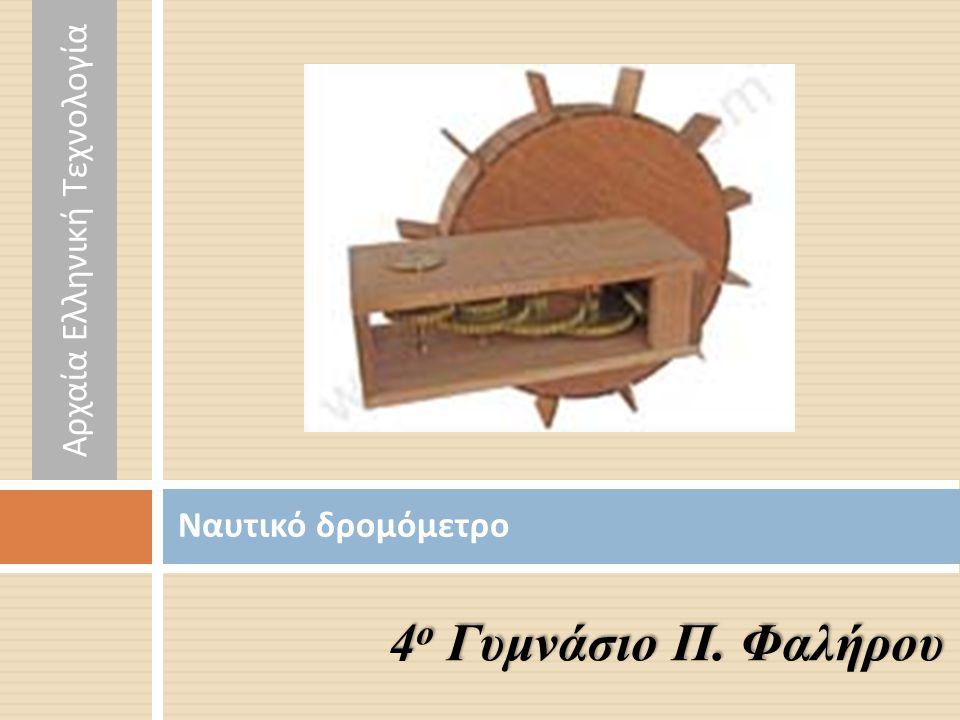 Ναυτικό δρομόμετρο 4 ο Γυμνάσιο Π. Φαλήρου Αρχαία Ελληνική Τεχνολογία