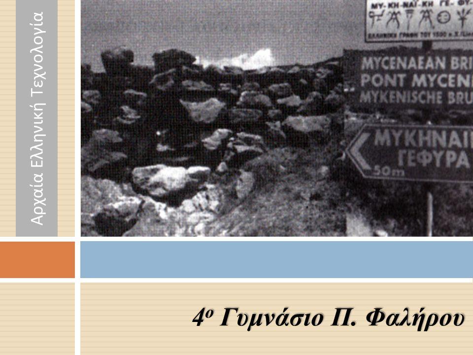4 ο Γυμνάσιο Π. Φαλήρου Αρχαία Ελληνική Τεχνολογία