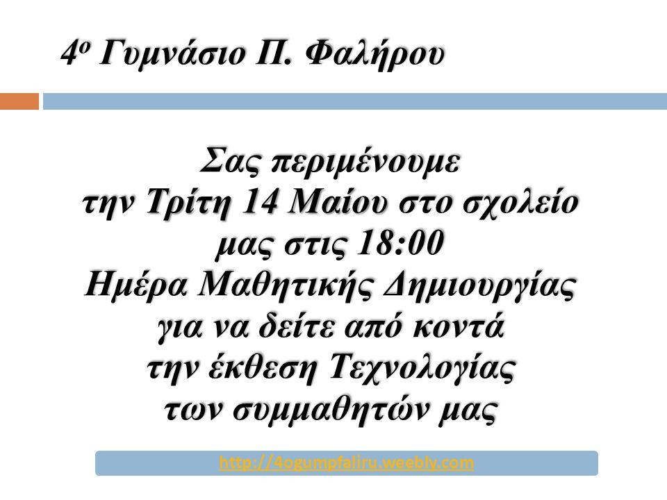 4 ο Γυμνάσιο Π. Φαλήρου http://4ogumpfaliru.weebly.com Σας περιμένουμε την Τρίτη 14 Μαίου στο σχολείο μας στις 18:00 Ημέρα Μαθητικής Δημιουργίας για ν