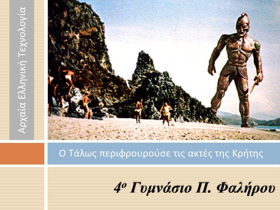 Ο Τάλως περιφρουρούσε τις ακτές της Κρήτης 4 ο Γυμνάσιο Π. Φαλήρου Αρχαία Ελληνική Τεχνολογία