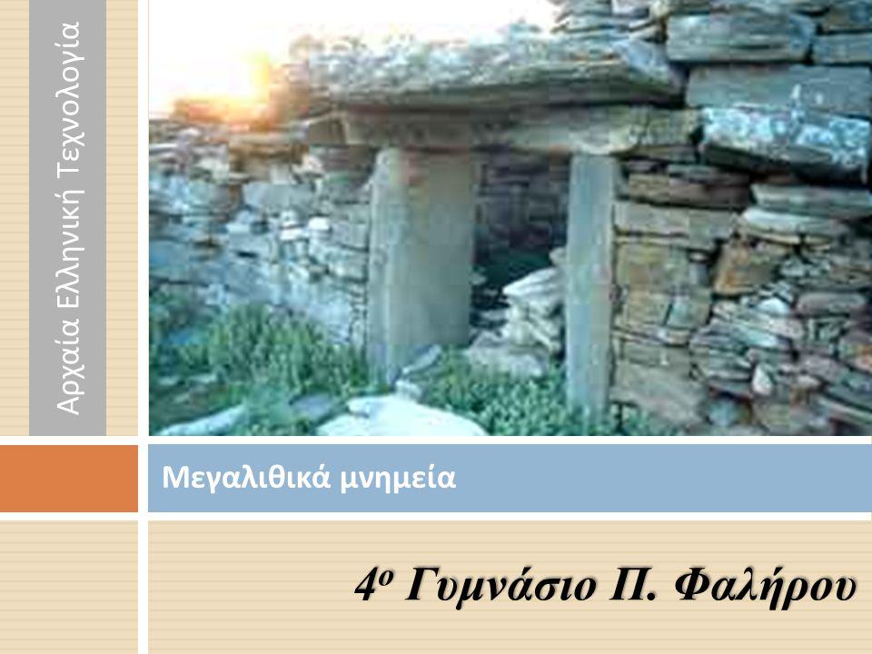 Μεγαλιθικά μνημεία 4 ο Γυμνάσιο Π. Φαλήρου Αρχαία Ελληνική Τεχνολογία