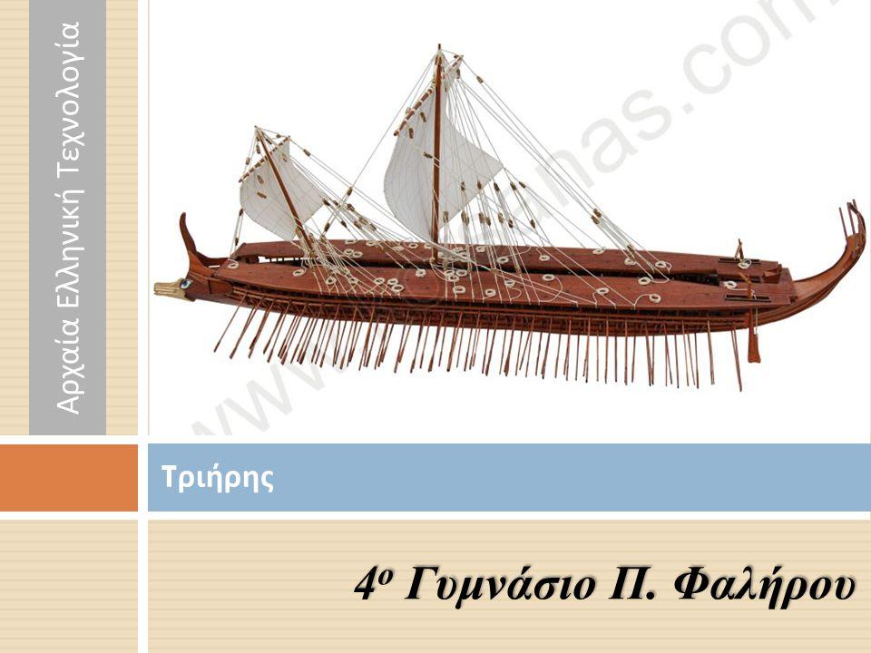 T ριήρης 4 ο Γυμνάσιο Π. Φαλήρου Αρχαία Ελληνική Τεχνολογία