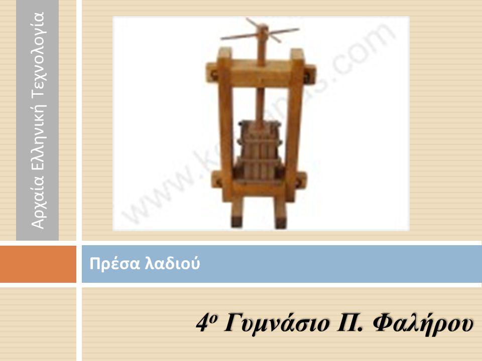 Πρέσα λαδιού 4 ο Γυμνάσιο Π. Φαλήρου Αρχαία Ελληνική Τεχνολογία