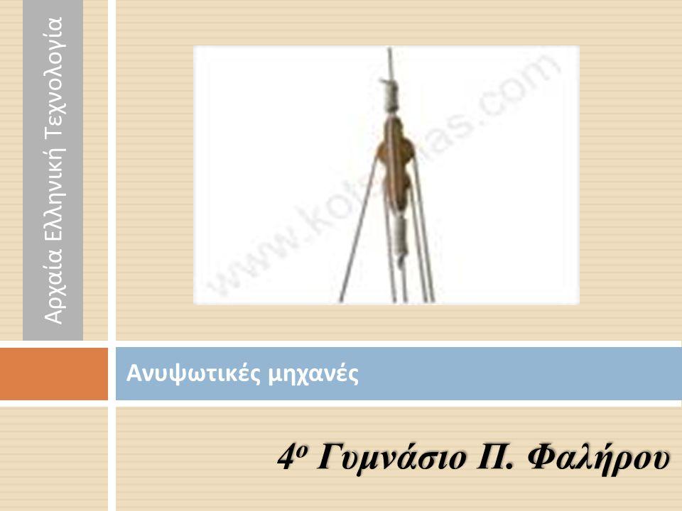 Ανυψωτικές μηχανές 4 ο Γυμνάσιο Π. Φαλήρου Αρχαία Ελληνική Τεχνολογία