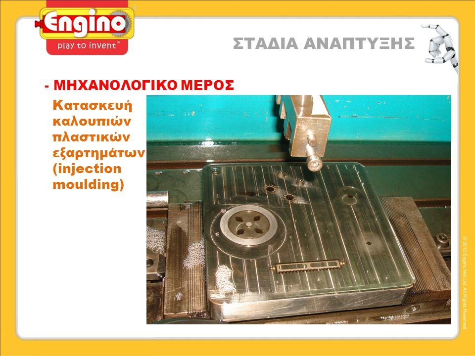 ΣΤΑΔΙΑ ΑΝΑΠΤΥΞΗΣ - ΜΗΧΑΝΟΛΟΓΙΚΟ ΜΕΡΟΣ Κατασκευή καλουπιών πλαστικών εξαρτημάτων (injection moulding)