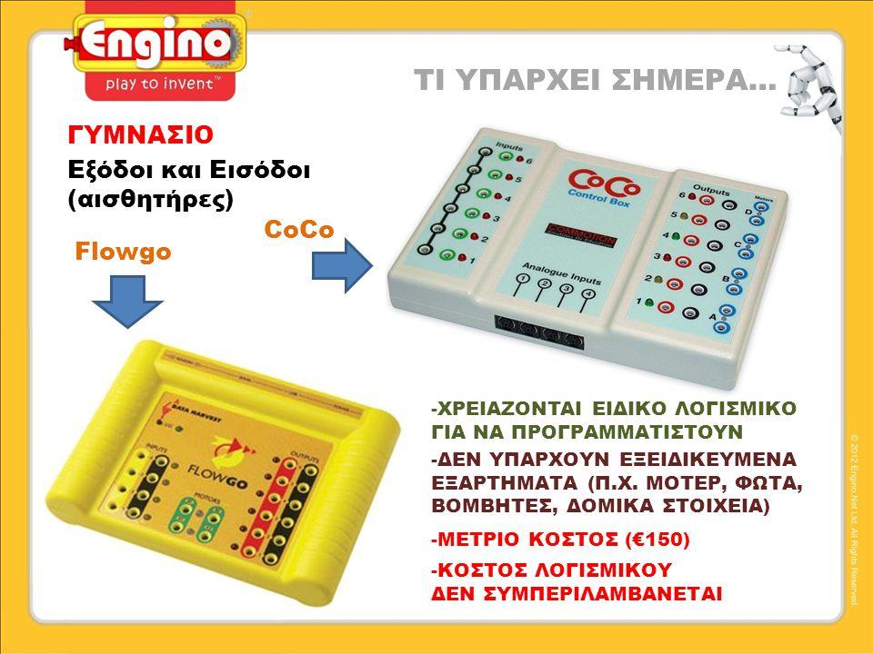 ΤΙ ΥΠΑΡΧΕΙ ΣΗΜΕΡΑ… ΛΥΚΕΙΟ Lego nxt 4 εισόδοι 3 μοτέρ Οθόνη ΟΛΟΚΛΗΡΩΜΕΝΗ ΛΥΣΗ ΜΕΓΑΛΥΤΕΡΟ ΚΟΣΤΟΣ (€ 300), ΜΗ ΣΥΜΒΑΤΟ ΜΕ ΑΛΛΑ ΠΡΟΪΟΝΤΑ, ΑΥΤΟΝΟΜΟ