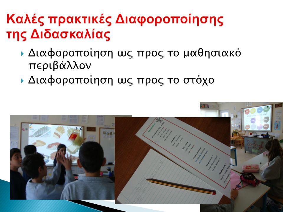  Διαφοροποίηση ως προς το μαθησιακό περιβάλλον  Διαφοροποίηση ως προς το στόχο