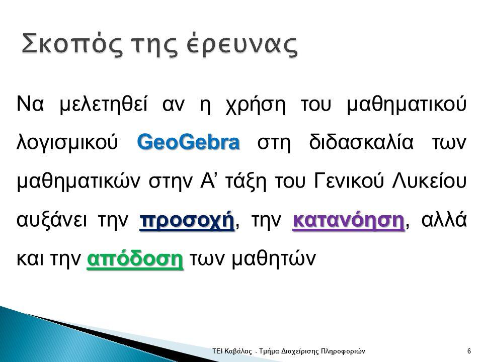 6 GeoGebra προσοχήκατανόηση απόδοση Να μελετηθεί αν η χρήση του μαθηματικού λογισμικού GeoGebra στη διδασκαλία των μαθηματικών στην Α' τάξη του Γενικού Λυκείου αυξάνει την προσοχή, την κατανόηση, αλλά και την απόδοση των μαθητών
