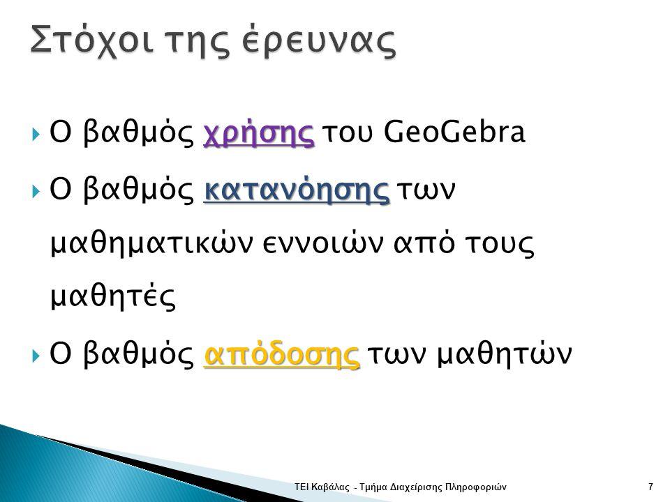 GeoGebra  Πρόταση χρήσης του εκπαιδευτικού λογισμικού GeoGebra στη διδασκαλία των μαθηματικών A΄ Τάξη Γ.Λ.