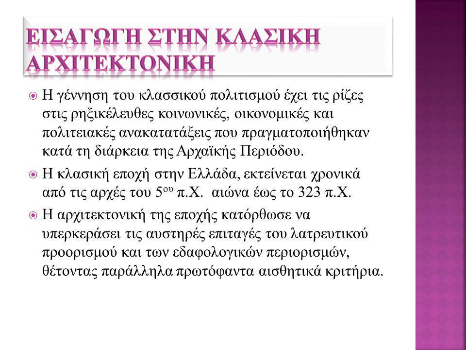  Η αρχιτεκτονική στην Αθήνα κατά την Κλασική περίοδο έφτασε στο απόγειό της κυρίως με τον Παρθενώνα και τα άλλα έργα στην Ακρόπολη.