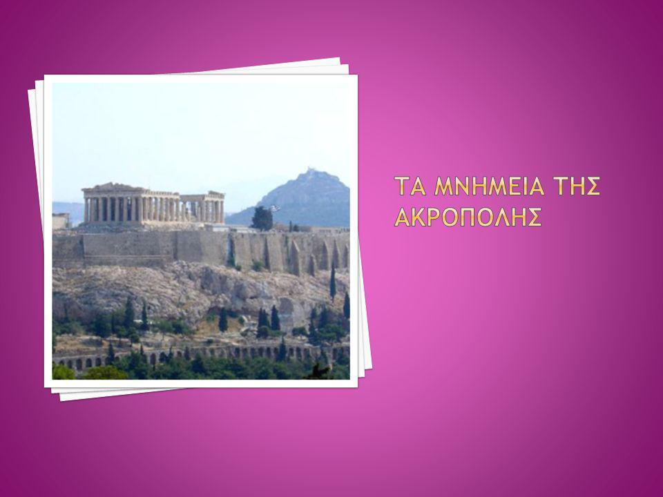  Η μνημειώδης αυτή είσοδος της Ακρόπολης άρχισε να χτίζεται το 436 π.Χ.