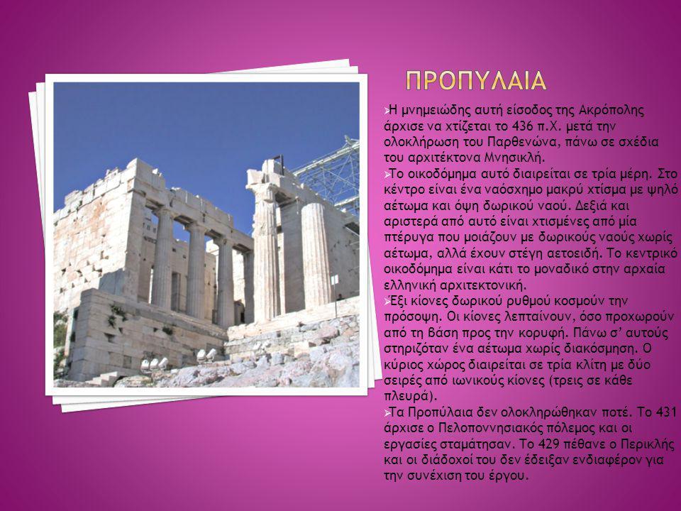  Είναι ένας μικρός ολομάρμαρος ναός, που άρχισε να χτίζεται μεταξύ 427 και 424 π.Χ.