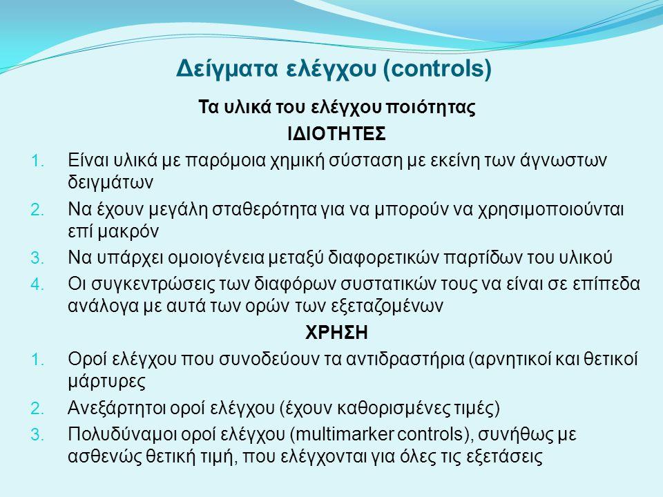 Δείγματα ελέγχου (controls) Τα υλικά του ελέγχου ποιότητας ΙΔΙΟΤΗΤΕΣ 1. Είναι υλικά με παρόμοια χημική σύσταση με εκείνη των άγνωστων δειγμάτων 2. Να