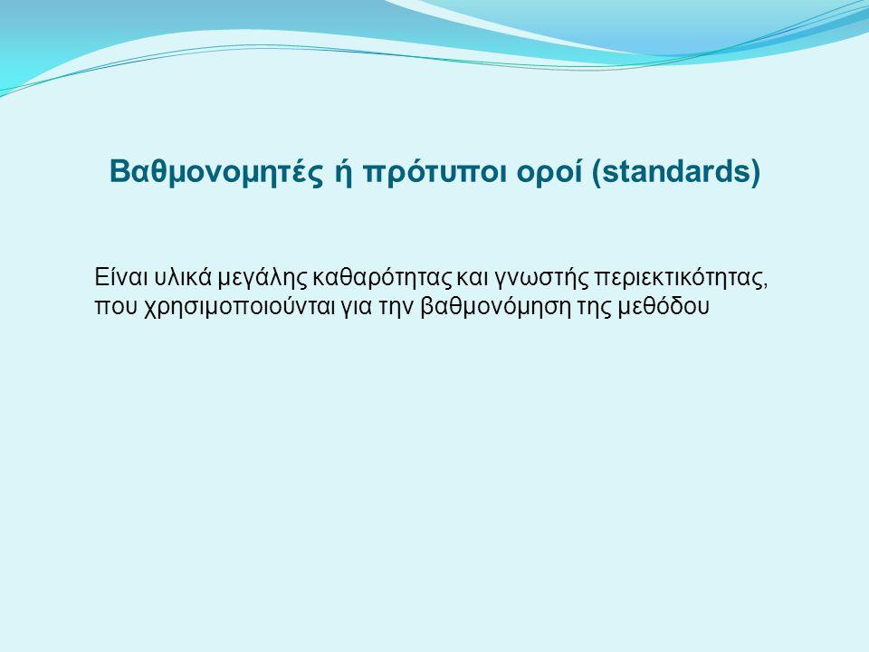 Βαθμονομητές ή πρότυποι οροί (standards) Είναι υλικά μεγάλης καθαρότητας και γνωστής περιεκτικότητας, που χρησιμοποιούνται για την βαθμονόμηση της μεθ