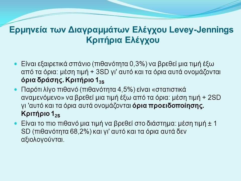 Ερμηνεία των Διαγραμμάτων Ελέγχου Levey-Jennings Κριτήρια Ελέγχου Είναι εξαιρετικά σπάνιο (πιθανότητα 0,3%) να βρεθεί μια τιμή έξω από τα όρια: μέση τ