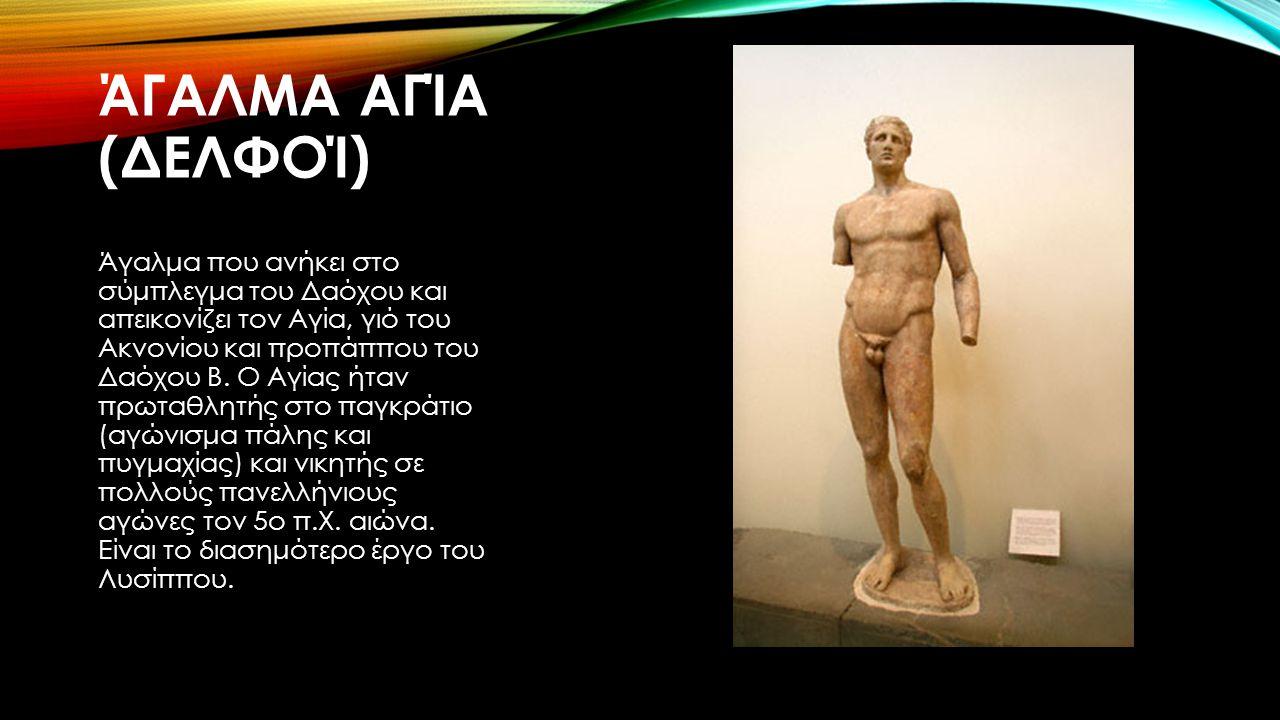 ΆΓΑΛΜΑ ΑΓΊΑ (ΔΕΛΦΟΊ) Άγαλμα που ανήκει στο σύμπλεγμα του Δαόχου και απεικονίζει τον Αγία, γιό του Ακνονίου και προπάππου του Δαόχου Β.